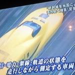 報道ステーション:新幹線特集