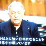 N響アワー ズービン・メータ 東日本大震災チャリティーコンサート