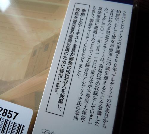 アルゲリッチ/東日本復興支援CD