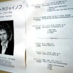 ニコライ  ピアノ・リサイタル