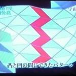 ニッポンの教養「未知なるカタチとの遭遇」