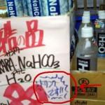 化学式!?の商品名