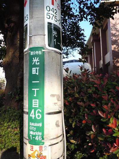 鉄道総合技術研究所 一般公開(番外編)