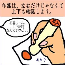 inkan