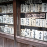 高野山 (5) 風景