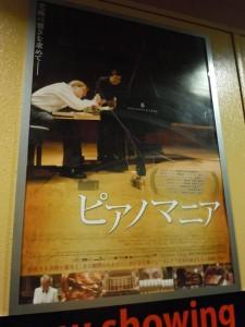 ピアノマニア