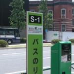 プチ東京観光(バス) その1
