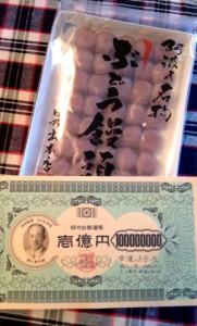 徳島のお土産「ぶどう饅頭」