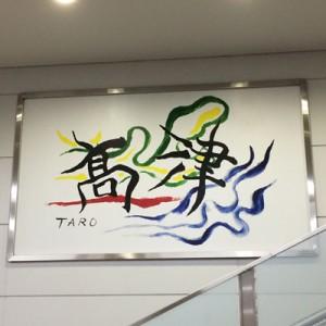 駅でみかけた 岡本太郎作品